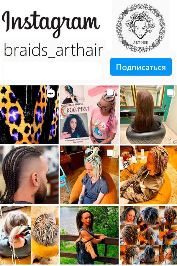 инстаграм, плетение кос в москве, афрокосы, афролоконы, афрокудри в салоне в москве